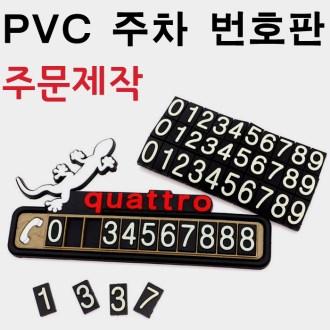 [비빅스]캐릭터 주차 번호판 [특판상품]