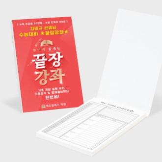 메모-E(140x210 / 50매, 100매) [특판상품]