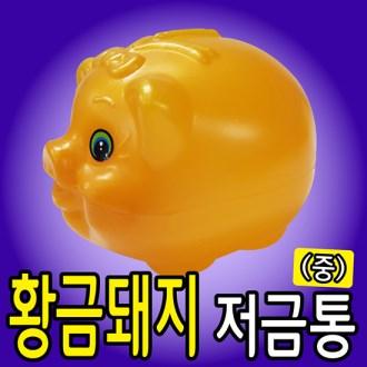 (황금)돼지저금통-중