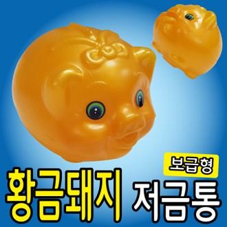 (황금)돼지저금통-보급형
