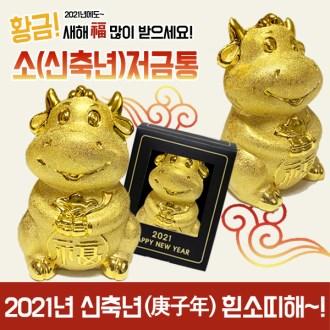2021년신축년 황금 소저금통 (대자)