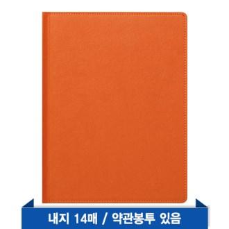 뉴 스마트 밴드화일(바인더)-오렌지 ※금박가능