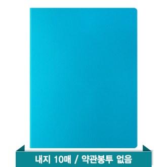 에코 화일(바인더)-하늘색 ※금박가능