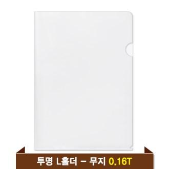 [무지] 투명 L자홀더-0.16T [특판상품]