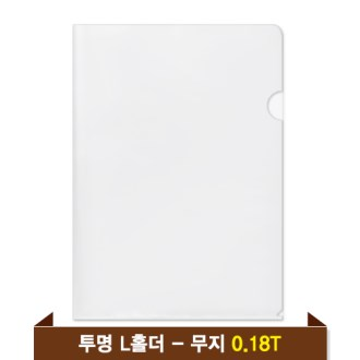[무지] 투명 L자홀더-0.18T [특판상품]