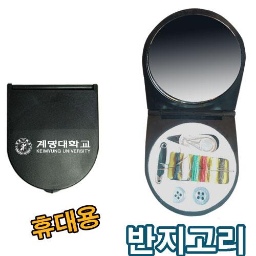 휴대용 반달모양 반지고리(반짇고리)opp무료