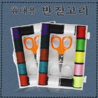반짇고리/휴대용반짇고리/바느질/수예용품