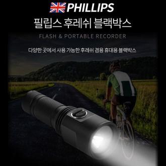 필립스 후레쉬 블랙박스 [특판상품]
