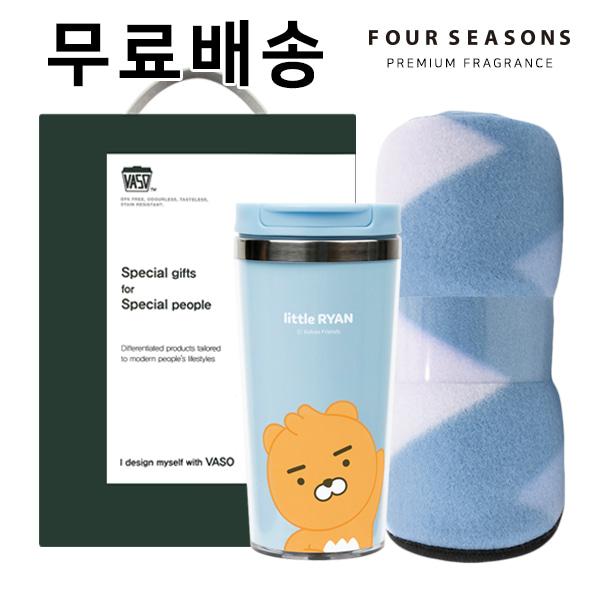 포시즌 선물세트 무릎담요 + 카카오프렌즈 그래픽 텀블러 [특판상품]