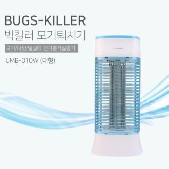 UV 램프 모기퇴치기 010W (UMB-010W) [특판상품]