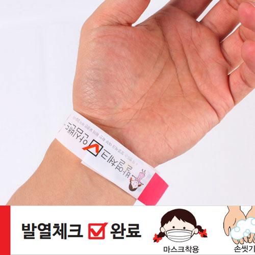 발열체크 안심밴드 (맟춤형_인쇄) [특판상품]