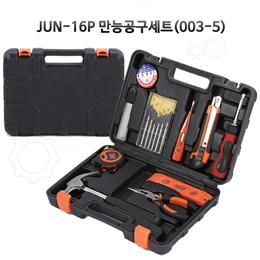 JUN-16P만능공구세트(003-5)