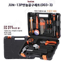JUN-13P만능공구세트(003-3)