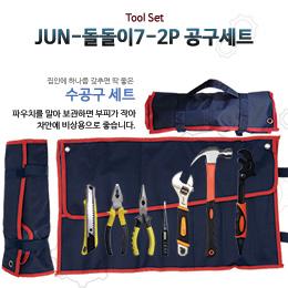 JUN - 돌돌이7-2P 공구세트