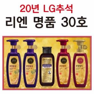 LG 추석 선물세트 리엔명품 30호/ 2020년 추석 선물세트/ LG생활건강 추석 선물세트 [특판상품]