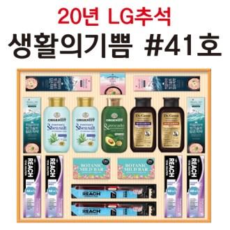 LG 추석 선물세트 생활의기쁨 41호/ 2020년 추석 선물세트/ LG생활건강 추석 선물세트 [특판상품]