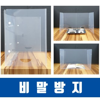 비말방지용 휴대용 투명 위생가림판(대) [특판상품]