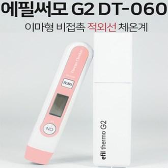 에필써모 비접촉 체온계 G2 DT-060