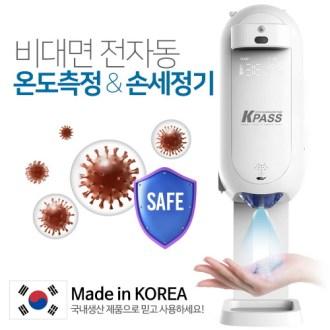 [국내생산] 비대면 전자동 온도측정&손세정기 L5PLUS [특판상품]