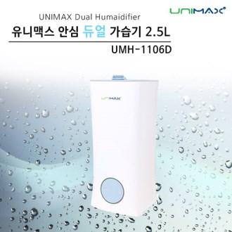 유니맥스 디지털 가습기 (UMH-1106D) [특판상품]