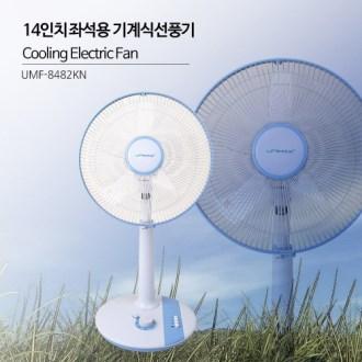14인치 좌석용 기계식 선풍기 [특판상품]