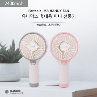 유니맥스 휴대용 미니 선풍기 2400mAh
