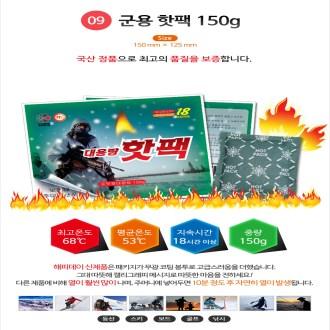 군용 포켓용 대용량 핫팩 150g [특판상품]