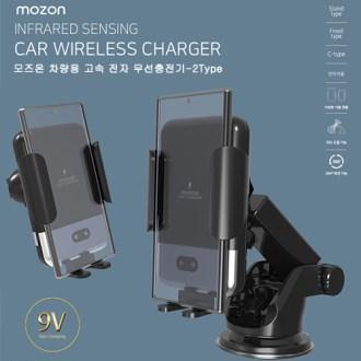 모즈온 차량용 무선 고속충전기 올인원타입 [특판상품]