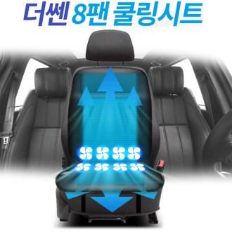더쌘 8팬 쿨링 시트 [특판상품]