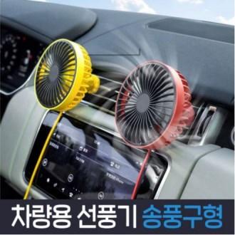 차량용 송풍기 선풍기 LED 조명 / 써큘레이터 / LED선풍기 [특판상품]