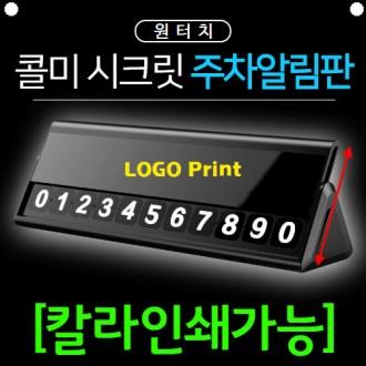 콜미 시크릿 주차알림판 / 칼라인쇄 [특판상품]