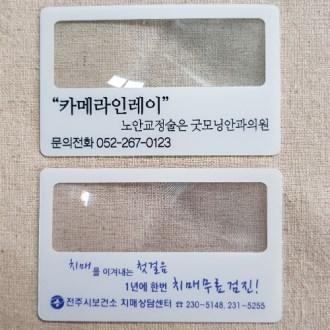 명함돋보기 [특판상품]