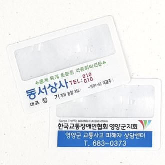 명함카드돋보기 가로형 [특판상품]