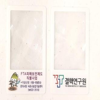 카드명함돋보기 세로형 칼라인쇄