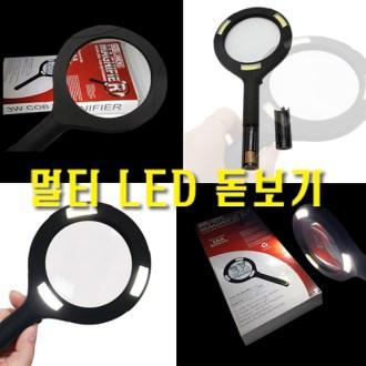 멀티LED돋보기/돋보기/LED돋보기/휴대용돋보기/손잡이돋보기 [특판상품]