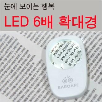 LED 6배 확대경 [특판상품]