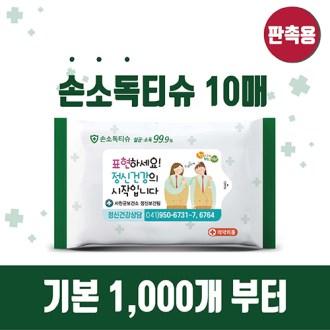 99.9% 살균 소독티슈 10매[의약외품]