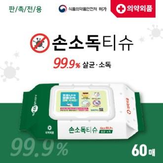 [의약외품] 손소독티슈 60매(45g)