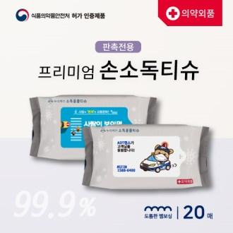 프리미엄 손소독티슈 20매(55g) 의약외품