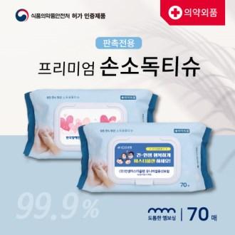 프리미엄 손소독티슈 70매(55g) 의약외품