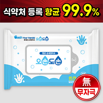 오손도손 20매 항균손세정물티슈 [특판상품]
