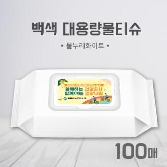 100매 백색물티슈