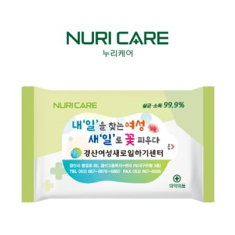누리케어 손소독티슈 20매(40g)연두 [특판상품]