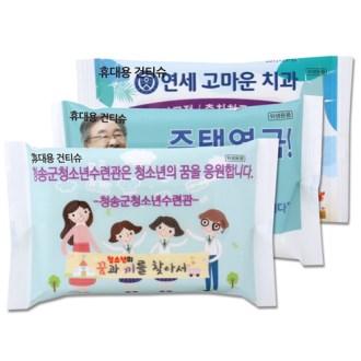 소량독판 휴대용 건티슈(10조)