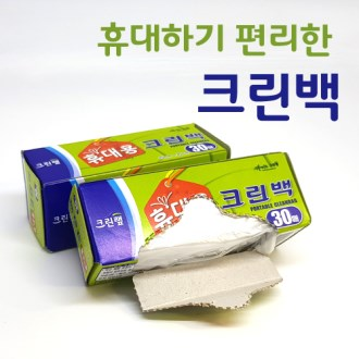 휴대용간편크린백30매/미니크린백/휴대용크린백 [특판상품]