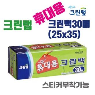 크린랩 휴대용 크린백30매(25x35) 포켓용 위생백 [특판상품]