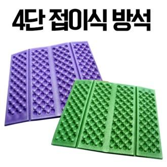 4단 접이식 방석 매트 가방 인쇄가능 [특판상품]