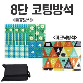 8단 접이식 방석 매트 가방 인쇄가능 [특판상품]