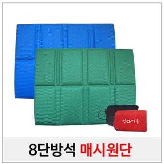 8단미니방석/등산방석/접이식방석/행사방석/매시방석/프리미엄가방
