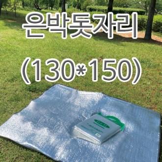 은박돗자리130x150 캠핑돗자리 [특판상품]